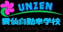 雲仙自動車学校