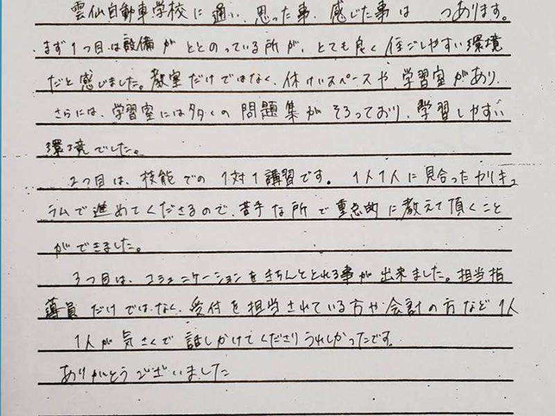 大学生アンケート③
