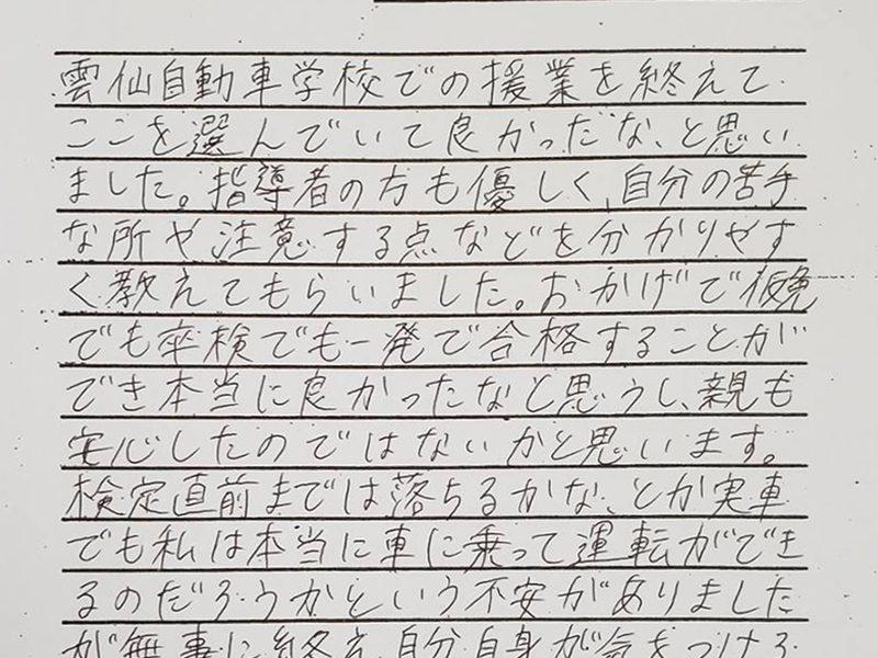 高校生アンケート③