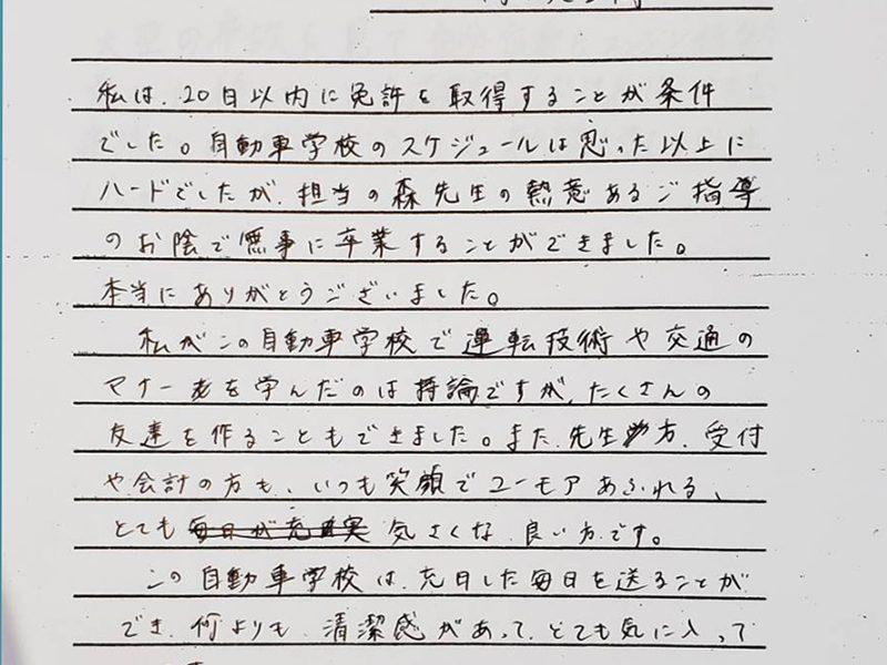 高校生アンケート⑤