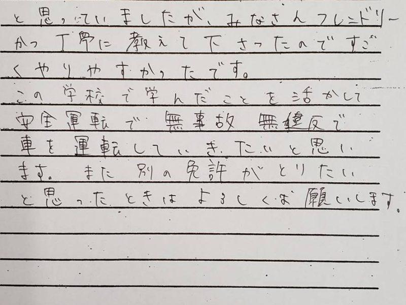 大学生アンケート①