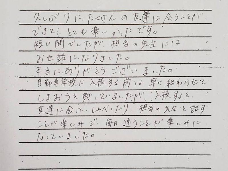 大学生アンケート②
